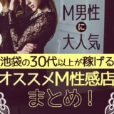 【高収入】M男性に大人気!池袋の30代以上が稼げるオススメM性感店まとめ!
