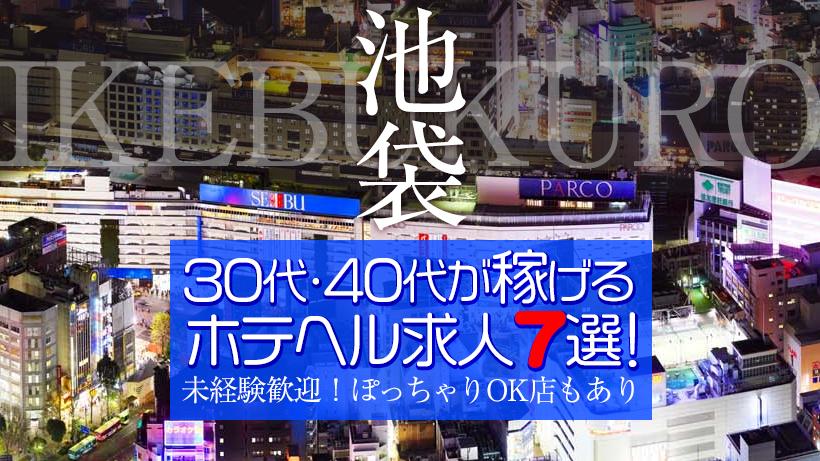 【池袋】30代・40代が稼げるホテヘル求人7選!~未経験歓迎!ぽっちゃりOK店もあり~