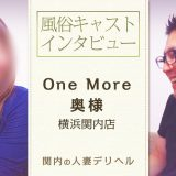 OneMore奥様 横浜関内店