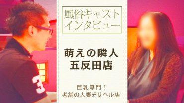 風俗キャストインタビュー◆『萌えの隣人 五反田店』巨乳専門!老舗の人妻デリヘル店