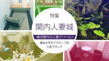 特集【関内人妻城】横浜関内の人妻デリヘル!風俗大手モアグループの人気ブランド
