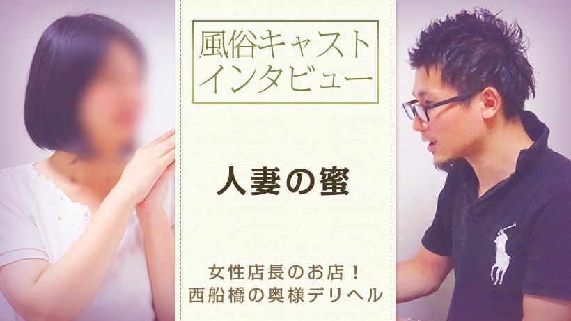 風俗キャストインタビュー◆『人妻の蜜』女性店長のお店!西船橋の奥様デリヘル