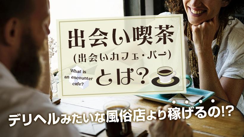 出会い喫茶(出会いカフェ・バー)とは?デリヘルみたいな風俗店より稼げるの!?