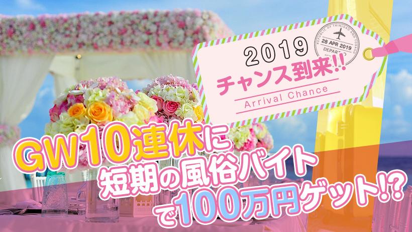 2019チャンス到来!!GW10連休に短期の風俗バイトで100万円ゲット!?