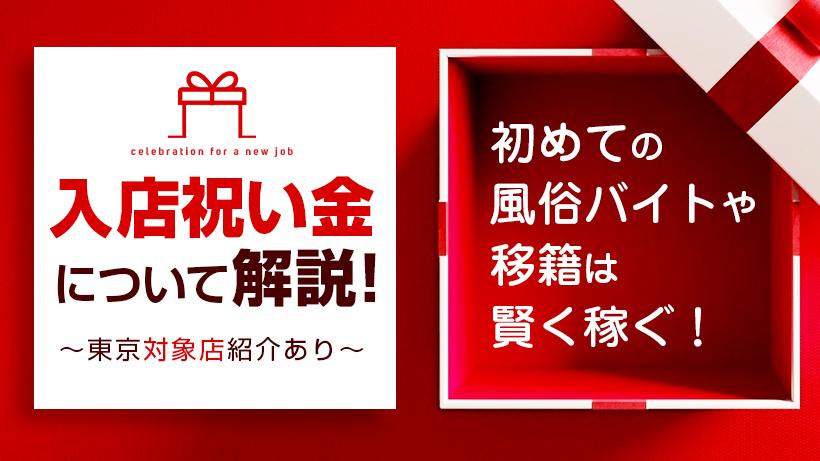 【入店祝い金】について解説!初めての風俗バイトや移籍は賢く稼ぐ!~東京対象店紹介あり~