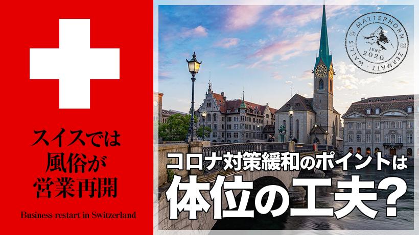スイスでは風俗が営業再開!コロナ対策緩和のポイントは体位の工夫?