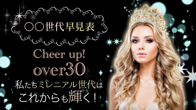 【〇〇世代早見表】私たちミレニアル世代はこれからも輝く!~Cheer up!over30~