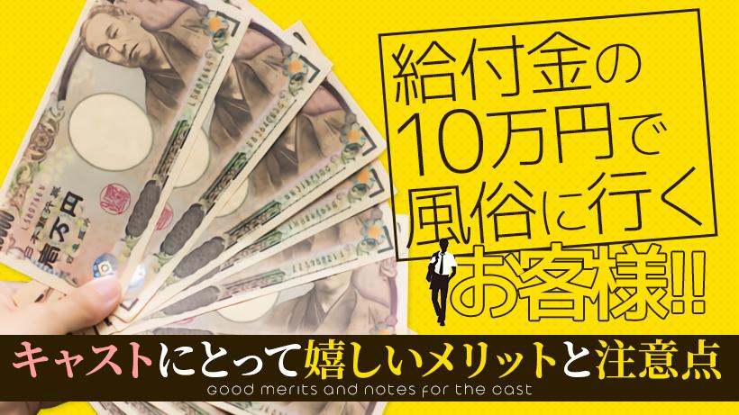 『給付金の10万円で風俗に行く』お客様!キャストにとって嬉しいメリットと注意点