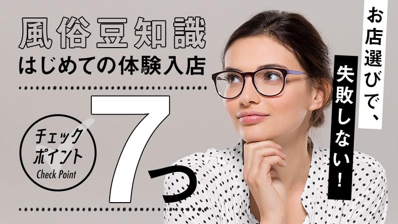 風俗マメ知識【はじめての体験入店】チェックポイント7つ~お店選びで失敗しない!~