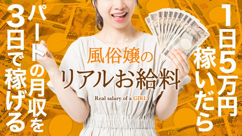 「1日5万円稼いだらパートの月収を3日で稼げる」風俗嬢のリアルお給料