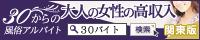 【30からの風俗アルバイト(30バイト)】