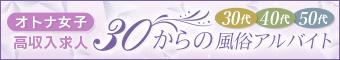大久保の求人情報サイト【30からの風俗アルバイト】