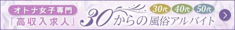 蒲田の求人情報サイト【30からの風俗アルバイト】