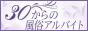 梅田の求人情報サイト【30バイト】